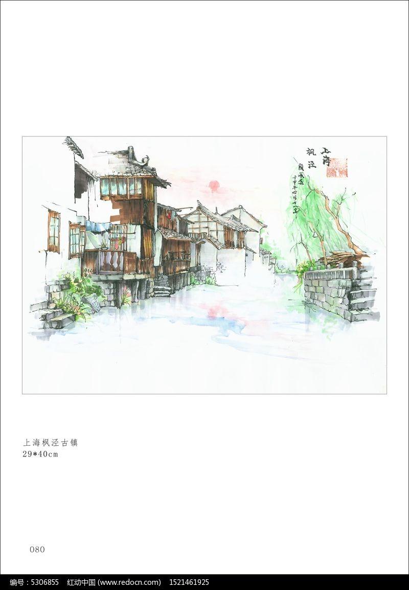 手绘上海枫泾古镇