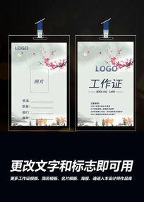 水墨中国风蜻蜓梅花工作证设计