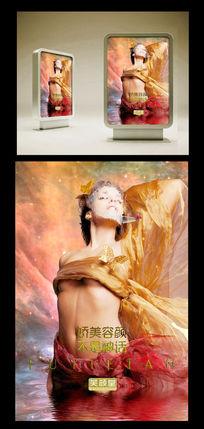 唯美性感欧美大气蚕丝面膜美容广告海报设计