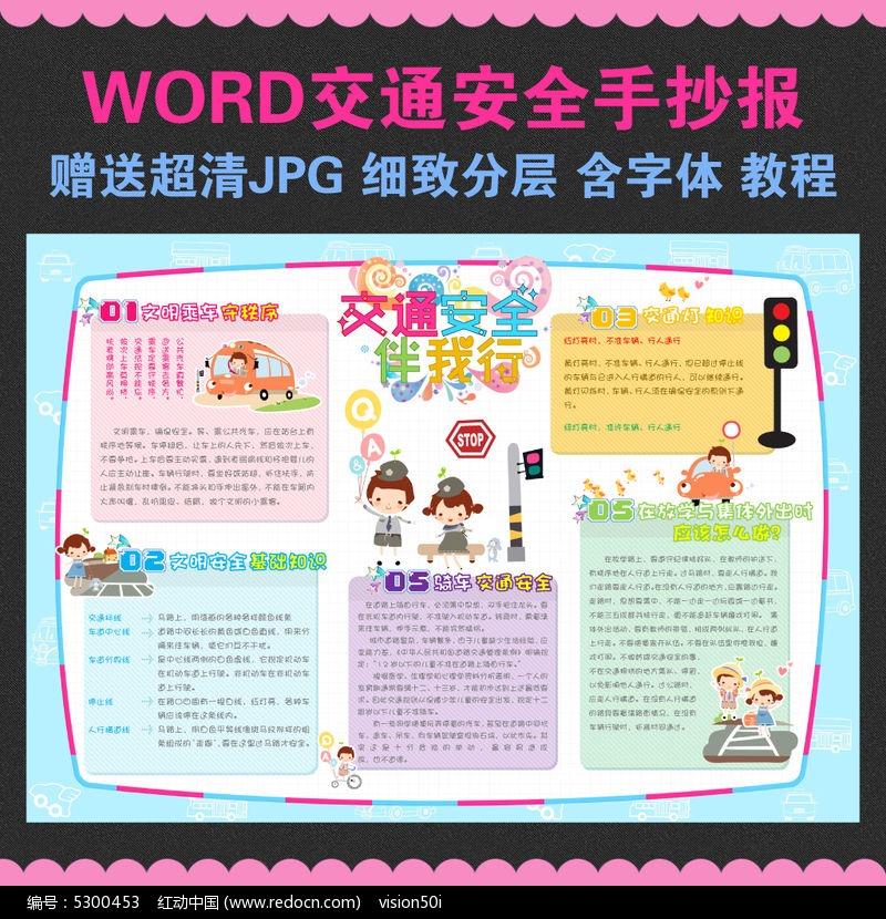 word交通安全电子手抄报模板展板docx素材下载 社区宣传展板设计图片