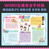 word交通安全电子手抄报模板展板