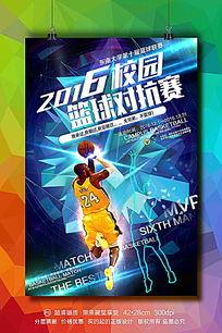 校园篮球对抗赛宣传海报