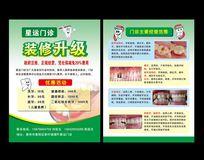 牙科诊所开业宣传单