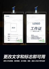 中国风荷花小鸟美景工作证设计