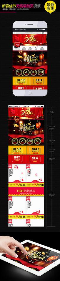 最新版淘宝天猫新年春节无线手机端首页 PSD