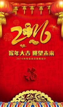 2016猴年元旦新春海报设计