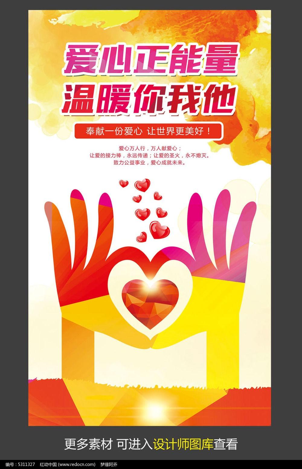 献爱心捐款活动手绘海报
