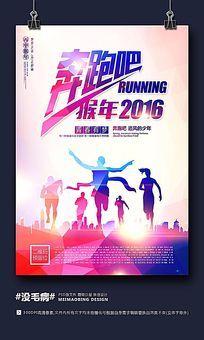奔跑吧2016青春活力海报设计