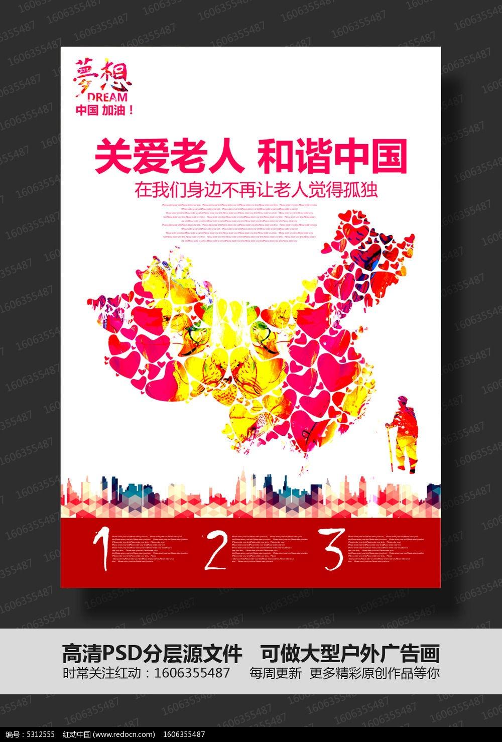 炫彩创意中国关爱老人海报设计PSD素材下载 编号5312555 红动网图片