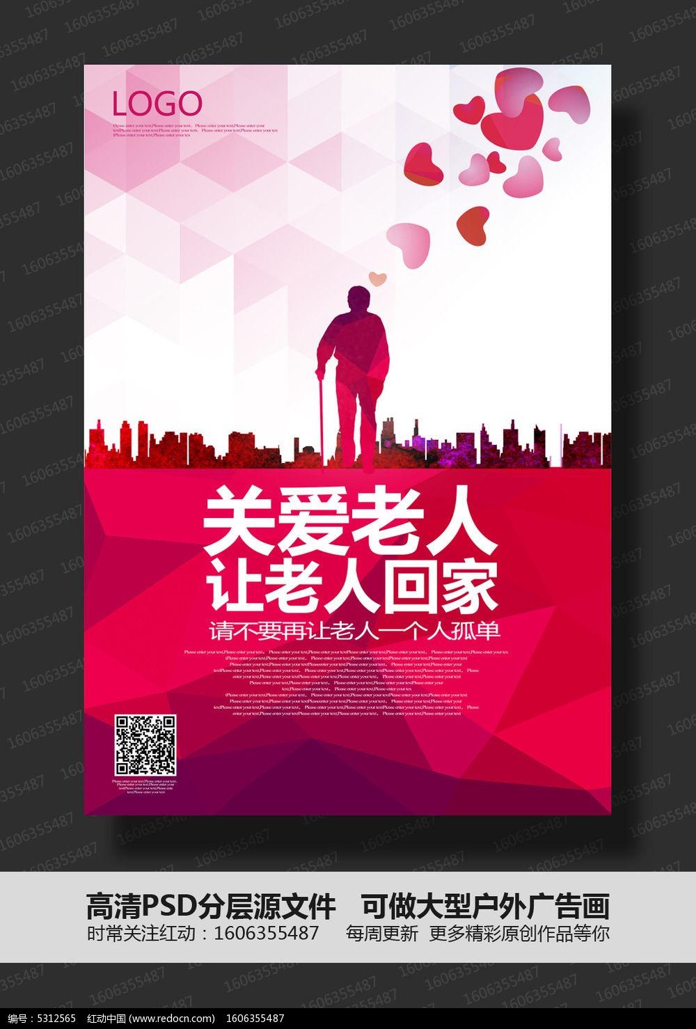 创意关爱老人公益宣传海报设计素材下载 编号5312565 红动网图片