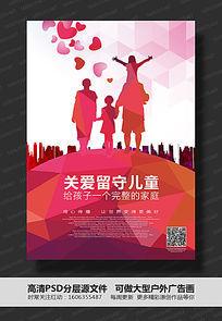 创意关爱留守儿童公益宣传海报图片