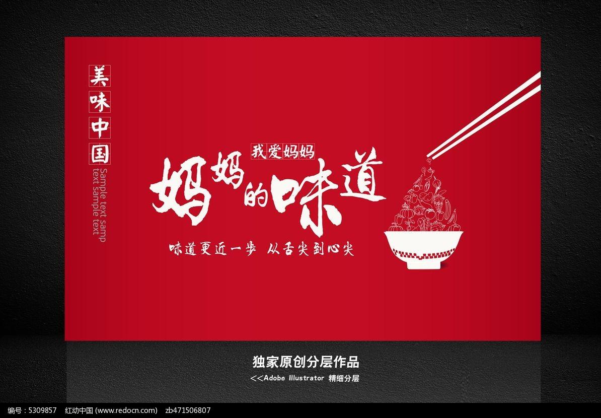 创意美食餐饮海报设计图片