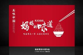 创意美食餐饮海报设计