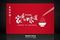 创意美食设计海报家乡的味道海报设计