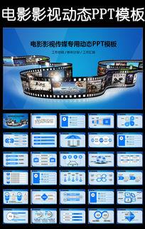 电影胶卷影视动态PPT模板