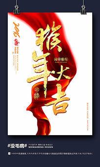 高档2016猴年大吉活动宣传海报设计