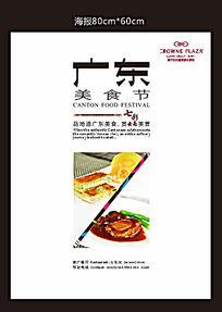 广东美食节海报设计