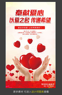 红色创意爱心公益广告模板