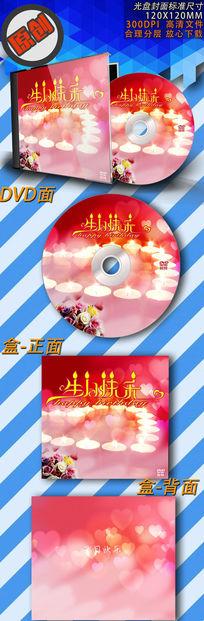 红色温馨生日快乐光盘封面模板