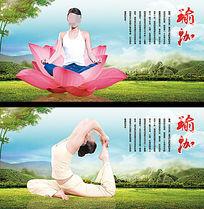 瑜伽减肥海报