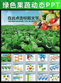 绿色果蔬水果农产品有机食品PPT
