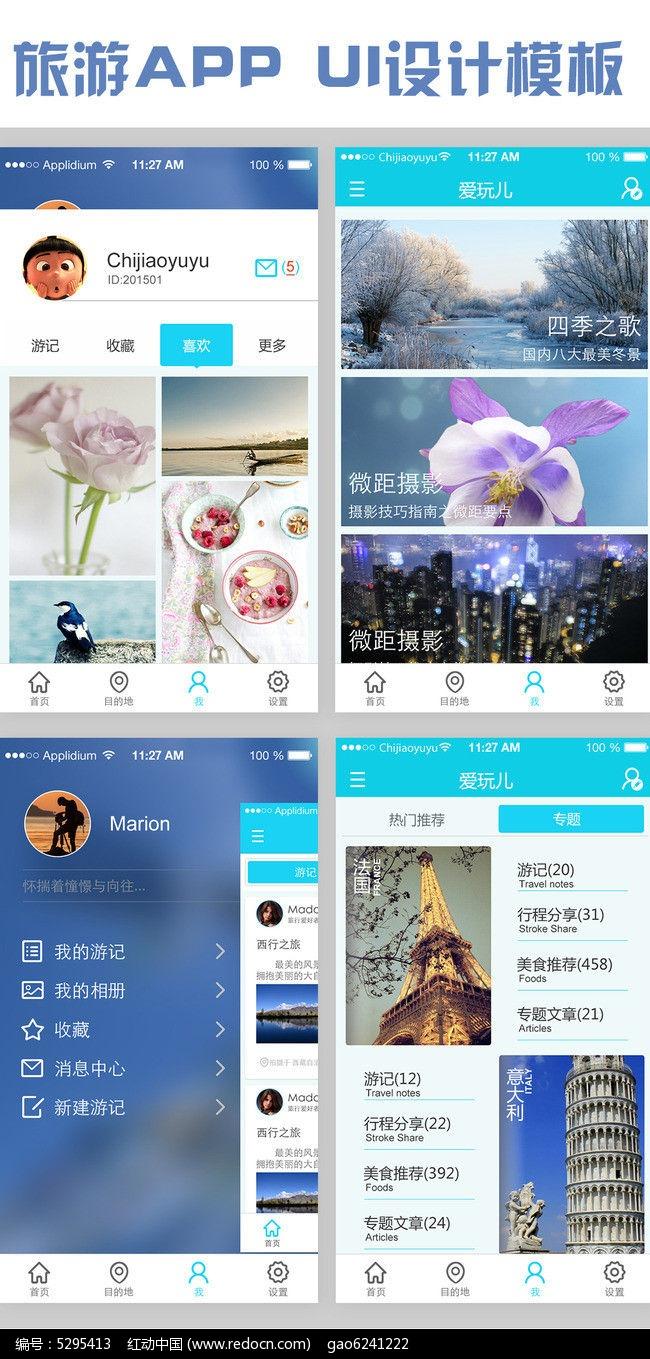 旅游APP手机界面ui设计PSD模板图片