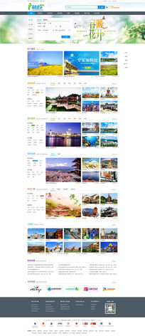 旅游网站专题页PSD模板 PSD