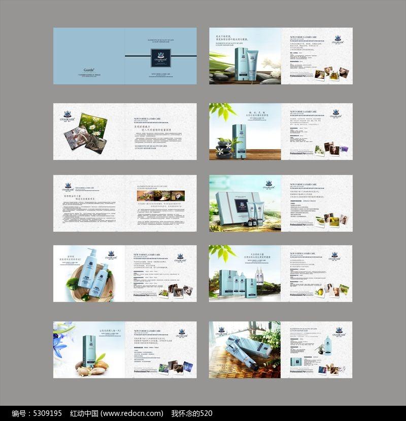 美发产品画册图片