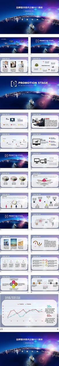 品牌价值产品发布会PPT商务模板