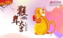 水彩创意2016猴年海报展板设计