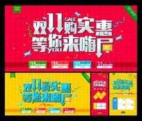 淘宝双11嗨屏促销海报设计素材