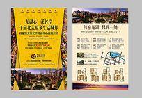 洋房入市的房地产单页广告