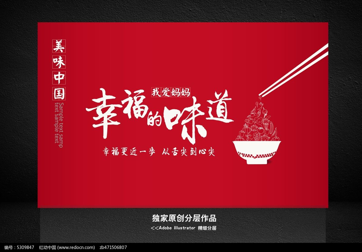 原创舌尖美味海报幸福的味道海报设计图片