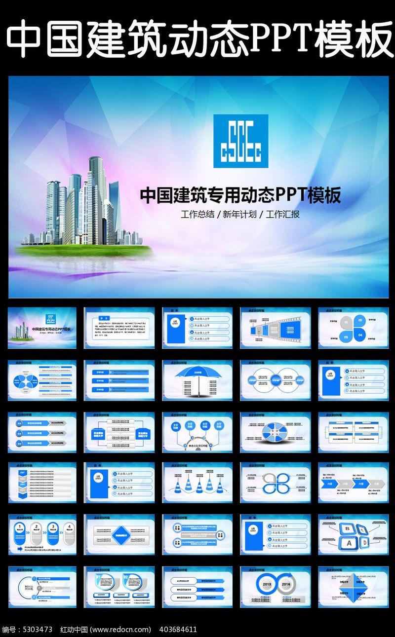 中国建筑中建ppt模板下载