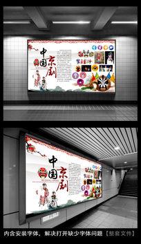 中国京剧展板设计