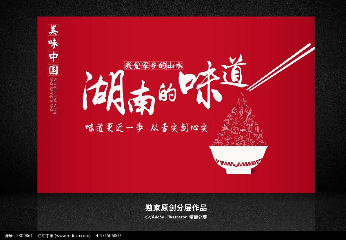 中国饮食文化海报湖南的味道海报设计图片