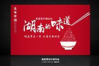 中国饮食文化海报湖南的味道海报设计