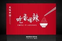 中华美食海报吃香喝辣海报设计