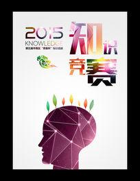 最新头脑风暴知识竞赛海报设计模板下载