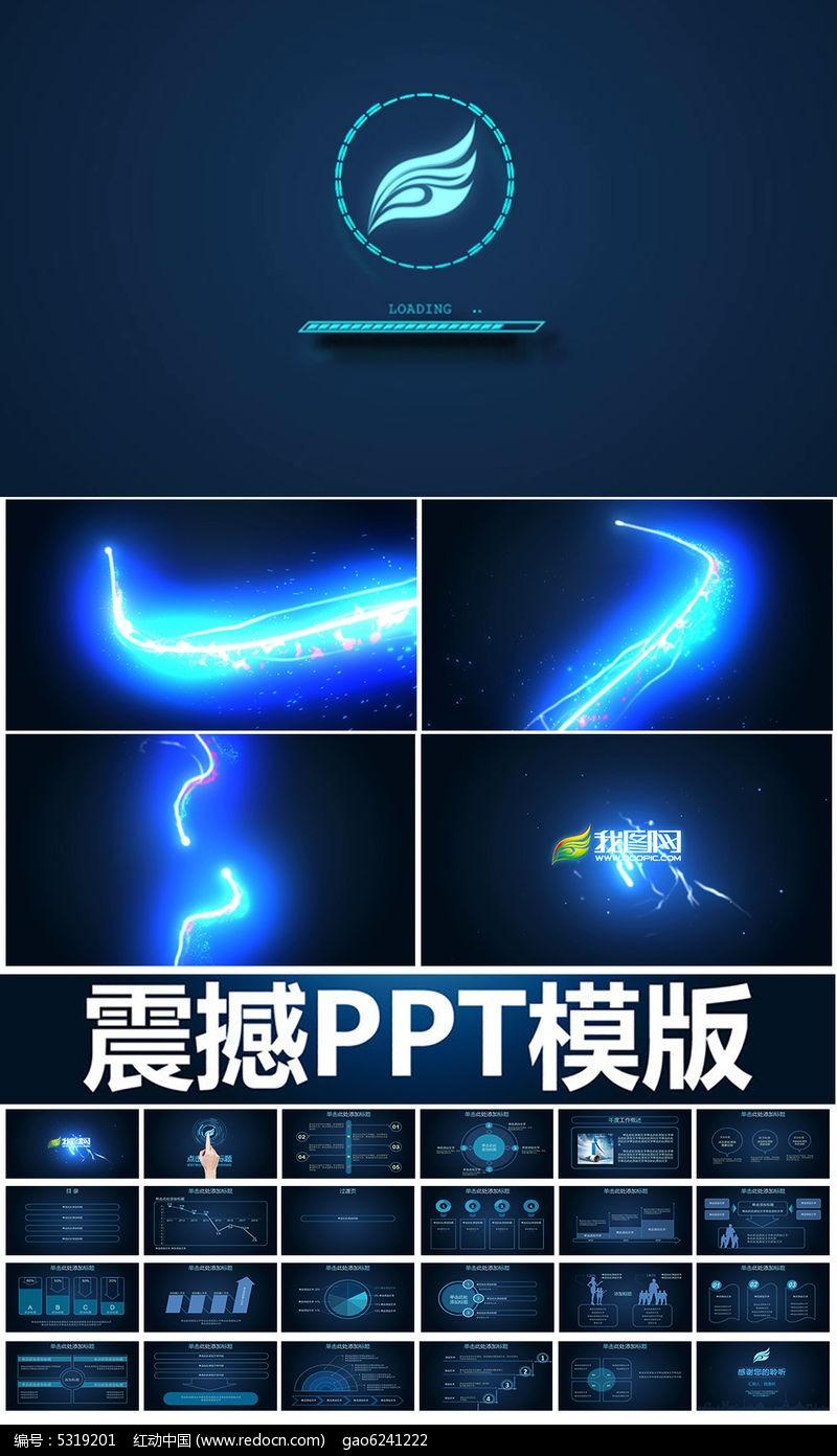 超炫通用动态ppt模板图片