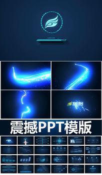 超炫通用动态ppt模板