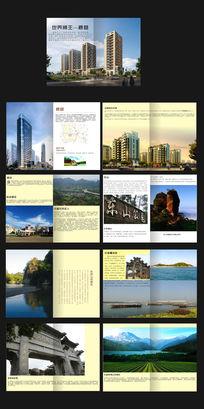 简洁大气的城市房地产宣传画册