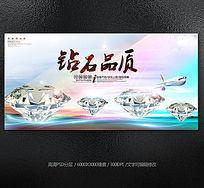 企业文化品质理念展板海报设计
