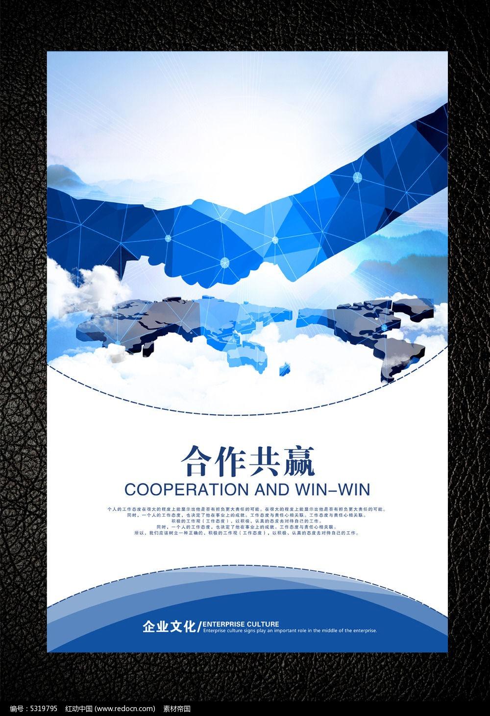 企业文化之合作共赢