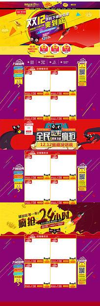 淘宝双12年终盛典提前预售通用首页模板
