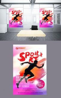 奔跑的运动员健身房海报