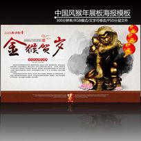 大气中国风民族风墨晕猴2016年背景模板下载