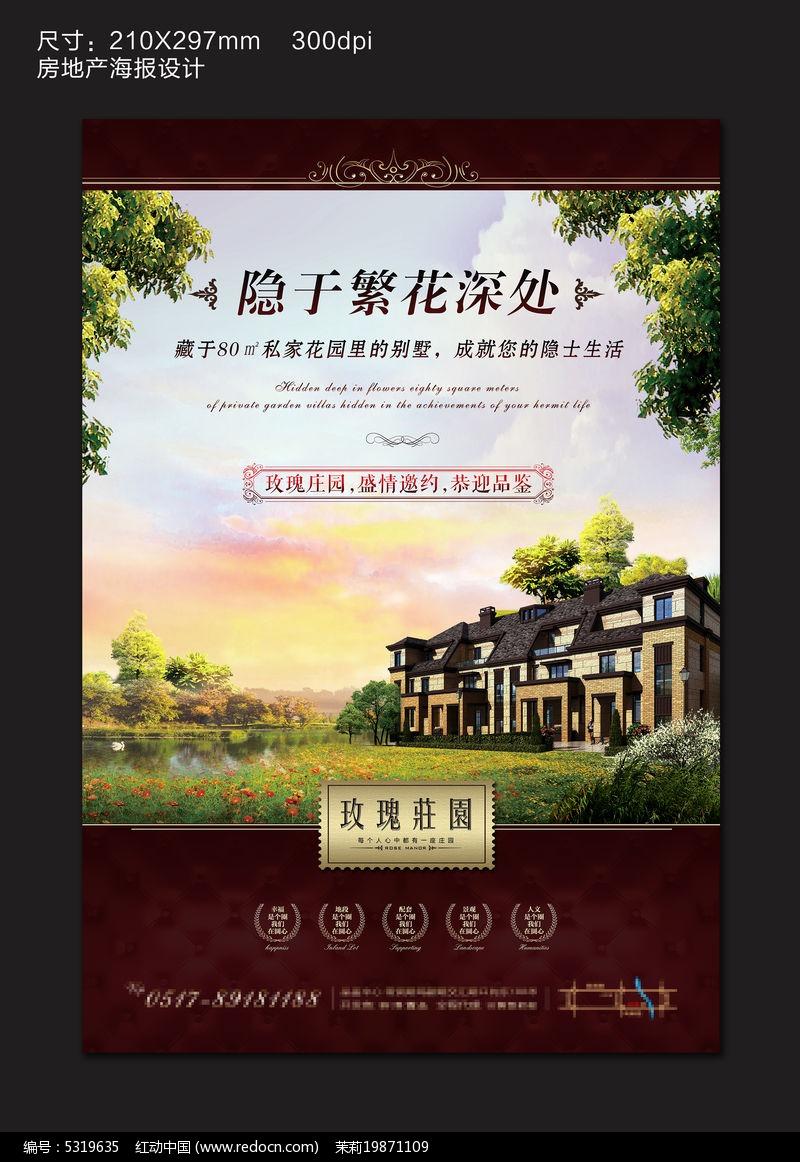 原创设计稿 海报设计/宣传单/广告牌 房地产广告 房地产海报设计图片