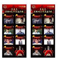 光荣榜比赛对决PK海报设计