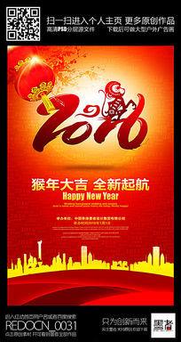 红色喜庆创意2016猴年元旦新春海报设计